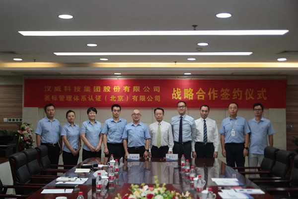 Hanwei Electronics Group & BSI Reached A Strategic Cooperation